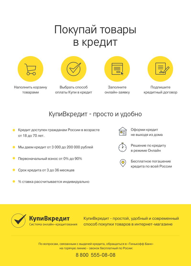 Товары онлайн в кредит кредит пенсионерам онлайн